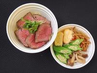 9/20 ローストビーフ丼弁当 - ひとりぼっちランチ