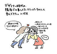 クリーパーちゃん〜デザイナー時代〜 - YO!YOPPARAI.