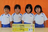 えひめ国体まで9日(うめ) - 慶応幼稚園ブログ【未来の子どもたちへ ~Dream Can Do!Reality Can Do!!~】