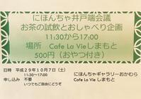 にほんちゃ井戸端会議 〜 お茶の試飲 etc.のお知らせ - Cafe La Vie しまもと