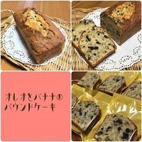 パウンドケーキ - *やまぼうし*