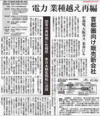 電力 業種越え再編 首都圏向け販売新会社 / 東京新聞  - 瀬戸の風