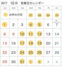 2017年10月営業日カレンダー - CROSSE 便り