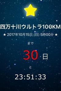 四万十川ウルトラマラソン カウントダウン後30日!! - 阿讃の山と谷