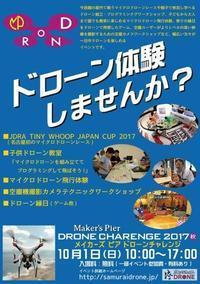 メイカーズピア・イベント一覧(10月1日~) - レゴランドジャパンを追いかけるブログ