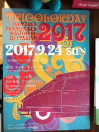 楽しみなイベント、ダブルで参加です(╹◡╹) - 阿蘇西原村カレー専門店 chang- PLANT ~style zero~