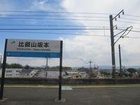 3日目つづき~琵琶湖を眺めながら~『青春18きっぷの旅2017夏9月』 - よく飲むオバチャン☆本日のメニュー
