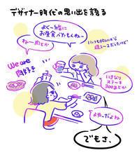 クリーパーちゃん+デザイン会社入社時のはなし - YO!YOPPARAI.