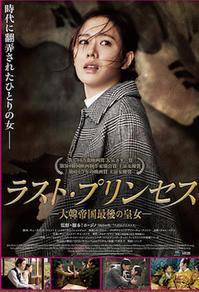韓国映画「Last Princes」 byマサコ - 海峡web版