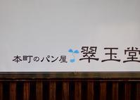 行田本町の パン屋「翠玉堂さん」でお買い物 - ゆきなそう  猫とガーデニングの日記