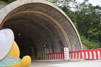 祝・トンネル貫通!なのだ☆ - のだ村に暮らすのだ!