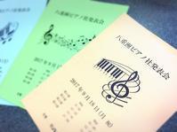 八重洲ピアノ社発表会 - 八重洲ピアノ社 ヤマハ荻窪本店(北口)センターブログ