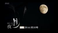 母とお月見。ドキュメンタリー「絶景にっぽん月の夜」 - shishimayu もじゃむじゃ日記