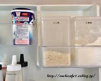 【整理収納】粉ものを使い切る工夫と管理のマイルール&冷蔵保存の粉もの収納 - 10年後も好きな家