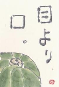 カボチャ  「目より口(くち)」 - ムッチャンの絵手紙日記