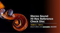 (9/21)真空管オーディオフェア デモプラン - オーディオ万華鏡(SUNVALLEY audio公式ブログ)