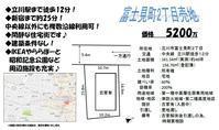 立川駅徒歩圏売り土地 - 株式会社ファーストステップ