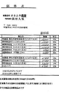 「岡村農産」さんのお米ご紹介します(平成29年収穫) - 紙鳶流 おなか想いのたいたいレシピ