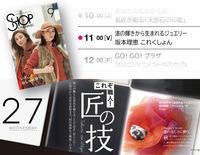 9月27日 水曜日11:00から ショップチャンネル 生放送に出演!! - 坂本これくしょん 公式ブログ   SAKAMOTO COLLECTION BLOG