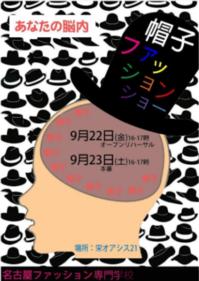 今日(9/22)、明日(9/23)は帽子のファッションショー栄オアシス21にて!! - Nagoya Fashion College