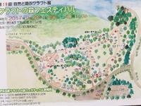 伊豆高原クラフトの森フェスティバルに参加します - ニットの着樂