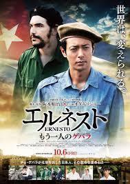 脚本監督阪本順治×主演オダギリジョー「エルネスト」に期待 - 昔の映画を見ています