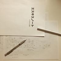 2級 - Den設計室 一級建築士事務所