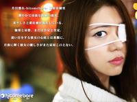 ●片目惚れ -hitomebore- - くう ねる おどる。 〜文舞両道*OLダンサー奮闘記〜