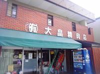 大畠精肉店/新十津川町 - 貧乏なりに食べ歩く 第二幕