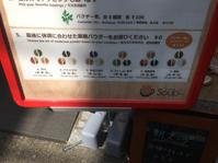 毎日薬膳 - maname blog