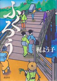 梶よう子9月23日(土)その2 - しんちゃんの七輪陶芸、12年の日常