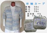 ☆半袖カーデ - ひまわり編み物