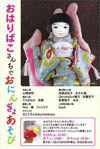 """京都「おはりばこさんちで おにんぎょあそび」展覧会のお知らせ - Soyo of """"Baby Talk Bears"""""""
