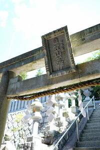 笠山荒神社は山の中にあります。2回目 - 平凡な日々の中で