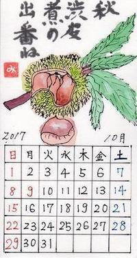 青葉2017年10月「栗」 - ムッチャンの絵手紙日記