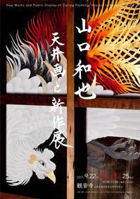 観音寺の鳳凰  天井画 - カンパーニュママの暮らしの雑貨とポメプーころすけと日々の出来事日記