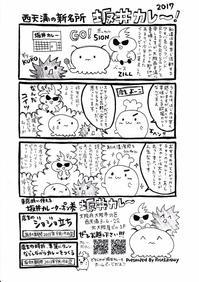 Rose&Rosary SION SakaiCurry Comic2017 - 西天満 坂井カレーの中の人
