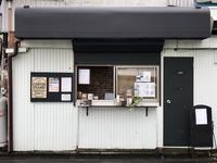 9月23日土曜日 秋分の日です♪〜祝日だったんですね〜 - 上福岡のコーヒー屋さん ChieCoffeeのブログ