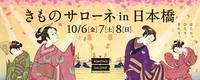 ☆★☆着物でイベント!きものサローネ☆★☆ - たんす屋葛西店ブログ