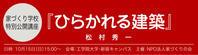 特別公開講座のお知らせ『松村秀一・ひらかれる建築』 - 家づくり学校公式ブログ