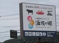 /// 21日 道の駅『山陰海岸ジオパーク・浜坂の郷』がオープンしました /// - 朝野家スタッフのblog