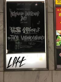 2017年9月23日(土・祝)「NEKOVAVAUNDERCOVER 2017 3rd」猫騙LIVEレポ - 上杉昇さんUnofficialブログ ~Fragmento del alma~
