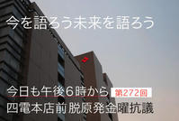 272回目四電本社前再稼働反対 抗議レポ 9月22日(金)高松 - 瀬戸の風