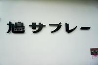 鎌倉横浜一泊二日の二人旅その4鳩サブレーと稲村ヶ崎 - mojyapict
