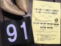 ●C級ダンス競技会*2017.09.24 - くう ねる おどる。 〜文舞両道*OLダンサー奮闘記〜