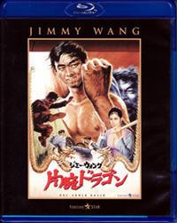 「片腕ドラゴン」 獨臂拳王 One Armed Boxer  (1971) - なかざわひでゆき の毎日が映画三昧