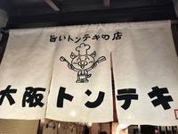 大トンテキ+玉子+キャベツ別盛り@大阪トンテキ(大阪駅前第2ビル) - よく飲むオバチャン☆本日のメニュー