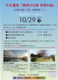 日本遺産を歩く絶景の宝庫和歌の浦海辺のコース - 名勝和歌の浦 玉津島保存会