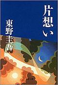 公開日までに読み切ろうと思って、読み始めたんだけど・・ - 太田 バンビの SCRAP BOOK