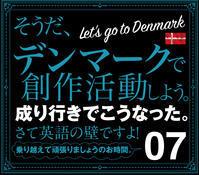 デンマークへ行こう!その7 - お料理王国6